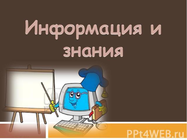 Информация и знания