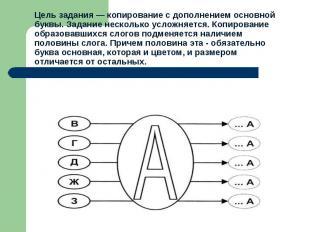 Цель задания — копирование с дополнением основной буквы. Задание несколько услож