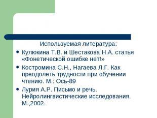 Используемая литература: Кулюкина Т.В. и Шестакова Н.А. статья «Фонетической оши