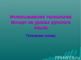Использование технологии Инсерт на уроках русского языка Познание слова