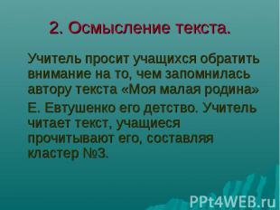 2. Осмысление текста. Учитель просит учащихся обратить внимание на то, чем запом