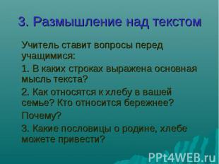 3. Размышление над текстом Учитель ставит вопросы перед учащимися: 1. В каких ст