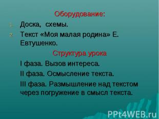 Оборудование: Доска, схемы. Текст «Моя малая родина» Е. Евтушенко. Структура уро