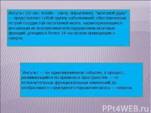 """Инсульт (от лат. insulto - скачу, впрыгиваю), """"мозговой удар"""" — представляет соб"""