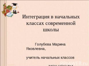 Интеграция в начальных классах современной школы Голубева Марина Яковлевна, учит