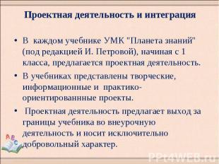 """Проектная деятельность и интеграция В каждом учебнике УМК """"Планета знаний"""" (под"""