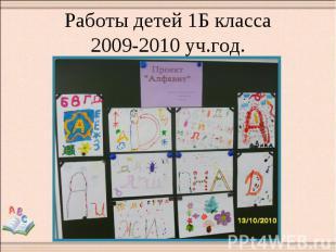 Работы детей 1Б класса 2009-2010 уч.год.