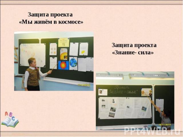 Защита проекта «Мы живём в космосе» Защита проекта «Знание- сила»