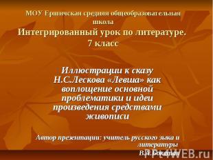 МОУ Ершичская средняя общеобразовательная школа Интегрированный урок по литерату