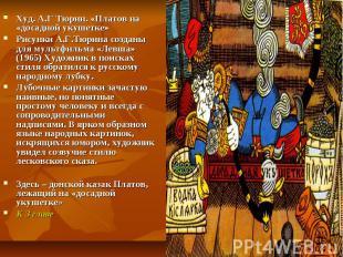 Худ. А.Г Тюрин. «Платов на «досадной укушетке» Рисунки А.Г.Тюрина созданы для му