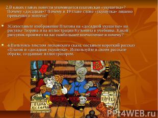 2.В каких главах повести упоминается платовская «укушетка»? Почему «досадная»? П