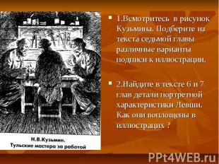 1.Всмотритесь в рисунок Кузьмина. Подберите из текста седьмой главы различные ва