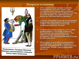 Вопросы и задания 1.Рассмотрите иллюстрацию художника Кукрыниксов к 13 главе. Ка