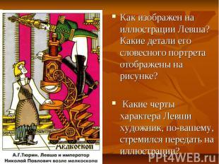 Как изображен на иллюстрации Левша? Какие детали его словесного портрета отображ
