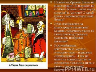1.Каким изображен Левша на иллюстрации? Вспомните, во что был облачен Левша пере