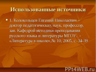 Использованные источники 1. Колокольцев Евгений Николаевич – доктор педагогическ