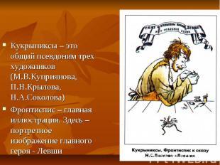 Кукрыниксы – это общий псевдоним трех художников (М.В.Куприянова, П.Н.Крылова, Н