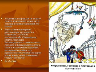 Художники передали не только сюжет лесковского сказа, но и оттенки взаимоотношен