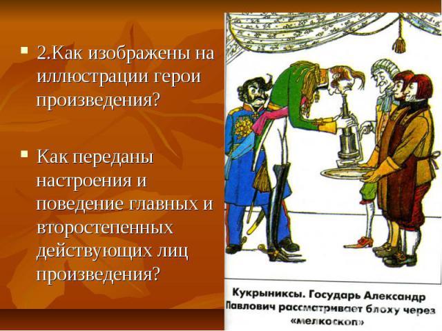 2.Как изображены на иллюстрации герои произведения? Как переданы настроения и поведение главных и второстепенных действующих лиц произведения?