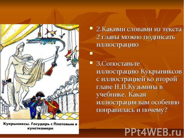 2.Какими словами из текста 2 главы можно подписать иллюстрацию 3.Сопоставьте иллюстрацию Кукрыниксов с иллюстрацией ко второй главе Н.В.Кузьмина в учебнике. Какая иллюстрация вам особенно понравилась и почему?