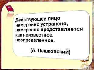 Действующее лицо намеренно устранено, намеренно представляется как неизвестное,