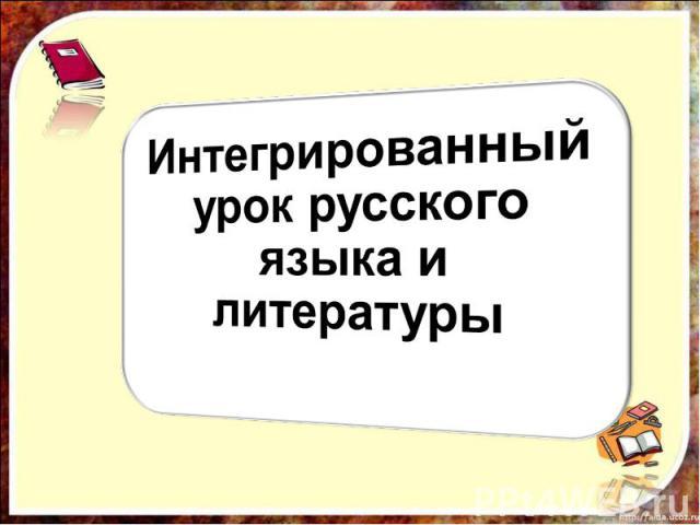 Интегрированный урок русского языка и литературы