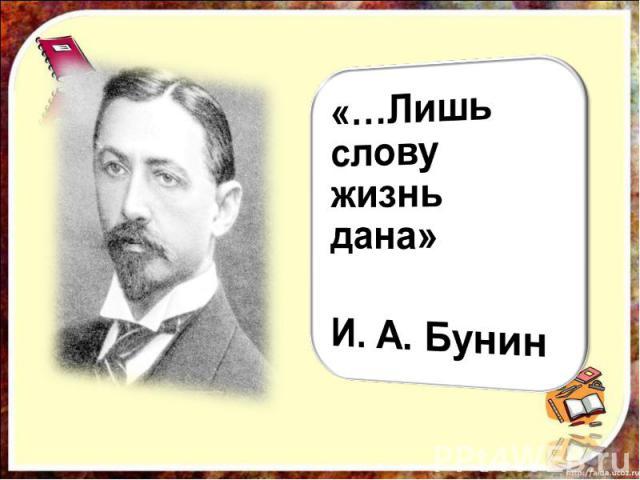 «…Лишь слову жизнь дана» И. А. Бунин