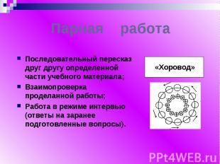 Парная работаПоследовательный пересказ друг другу определенной части учебного ма