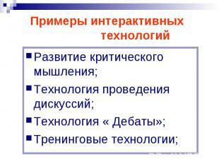 Примеры интерактивных технологийРазвитие критического мышления; Технология прове