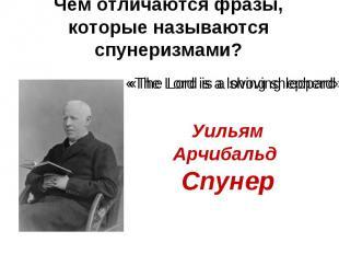 Чем отличаются фразы, которые называются спунеризмами? «The Lord is a shoving le