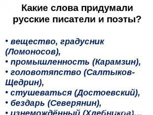 Какие слова придумали русские писатели и поэты? вещество, градусник (Ломоносов),