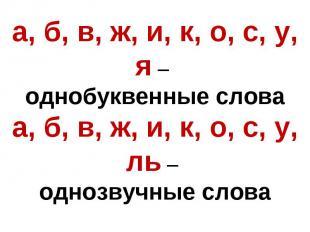 а, б, в, ж, и, к, о, с, у, я – однобуквенные словаа, б, в, ж, и, к, о, с, у, ль
