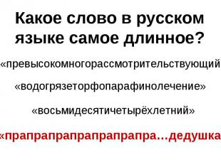 Какое слово в русском языке самое длинное?«превысокомногорассмотрительствующий»
