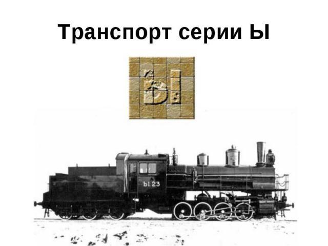 Транспорт серии Ы