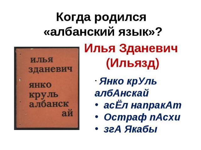 Когда родился «албанский язык»?Илья Зданевич (Ильязд) Янко крУль албАнскай асЁл напракАт Остраф пАсхи згА Якабы