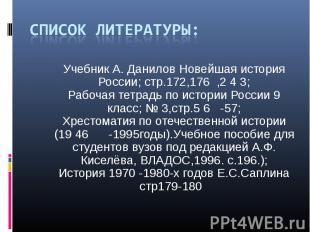 Список литературы:Учебник А. Данилов Новейшая история России; стр.172,176 ,2 4 3