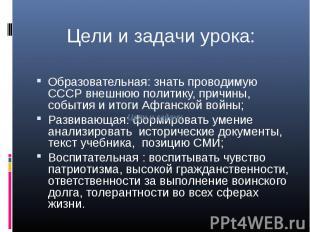 Цели и задачи урока: Образовательная: знать проводимую СССР внешнюю политику, пр