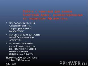 Работа с памяткой для воинов Советской Армии, расквартированных на территории Аф