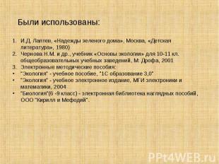 Были использованы: И.Д. Лаптев, «Надежды зеленого дома», Москва, «Детская литера