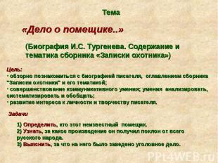 «Дело о помещике..» (Биография И.С. Тургенева. Содержание и тематика сборника «З
