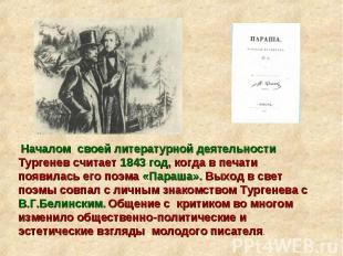 Началом своей литературной деятельности Тургенев считает 1843 год, когда в печат