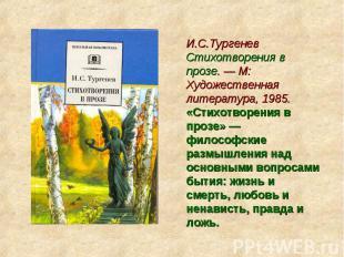 И.С.Тургенев Стихотворения в прозе. — М: Художественная литература, 1985. «Стихо