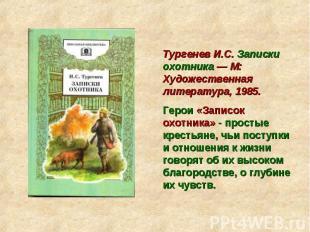 Тургенев И.С. Записки охотника — М: Художественная литература, 1985. Герои «Запи