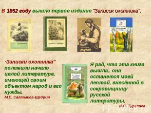 """В 1852 году вышло первое издание """"Записок охотника"""". """"Записки охотника"""" положили"""
