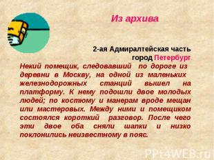 2-ая Адмиралтейская часть город Петербург Некий помещик, следовавший по дороге и