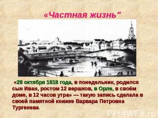 """«Частная жизнь"""" «28 октября 1818 года, в понедельник, родился сын Иван, ростом 1"""