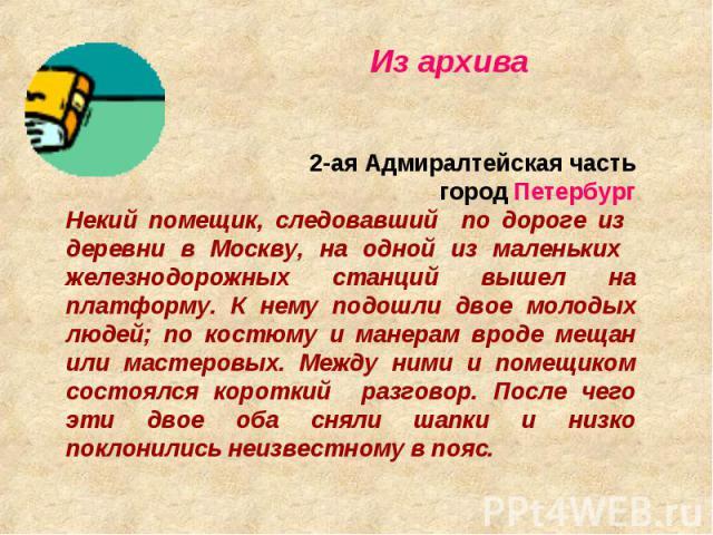 2-ая Адмиралтейская часть город Петербург Некий помещик, следовавший по дороге из деревни в Москву, на одной из маленьких железнодорожных станций вышел на платформу. К нему подошли двое молодых людей; по костюму и манерам вроде мещан или мастеровых.…