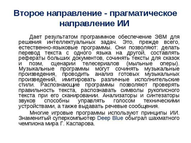 Перевод отсканированного текста с английского на русский