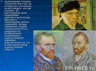 произведения Сезанна, Гогена или Ван Гога, на которых все «не похоже на настояще