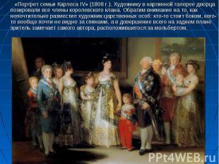 «Портрет семьи КарлосаIV» (1808г.). Художнику в картинной галерее дворца позир